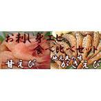 甘えび +がさえび セット 赤 エビ 2.5kg+ガサエビ5kg(500g×10) 入 甘エビ 生 を 冷凍 で 呼称は 赤 えび ホッコクアカエビ ガマエビ ガスエビ ドロエビ