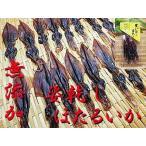 ほたるいか 素干し 25g×1袋入 無添加 無着色 ホタルイカ 乾し ほたるイカ ホタルいか 蛍いか煮干し 干物 蛍いか 姿干し 国産 日本産