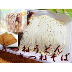 きつねうどん 16食 きつねそば 16食 計 32食分セット お揚げ 32枚入 生うどん 冷凍 麺つゆ付 冷凍生うどん 生 うどん 越前そば