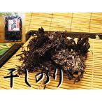 黒浜のり 1袋入 干し海苔 乾燥 干しのり 素干し 海苔 黒浜 海苔 乾燥品 干し のり