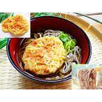 年越しそば 用にも えび天ぷらそば セット 3人前入 エビ天ぷら は1人前につき1枚付 生そば 麺つゆ付 生 そば 越前そば 東洋水産