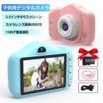 子供用デジタルカメラ キッズカメラ 子供カメラ TFカードリーダー搭載 USB充電式 ストラップホール付き 可愛い 音量調節 輝度調節 子供プレゼント 可愛い 自撮り