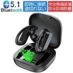 ワイヤレスイヤホン Bluetooth5.1 耳掛け型 カナル型 左右分離型 両耳用 片耳用 通話マイク内蔵 ハンズフリー 自動ペアリング Siri対応 スポーツ向け 電量表示