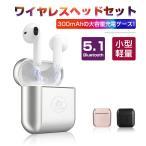 ワイヤレスヘッドセット 完全ワイヤレス イヤホン ブルートゥース Bluetooth 5.1 両耳通話可 ノイズキャンセル 高音質 重低音 ステレオサウンド タッチ操作