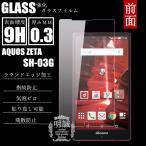 明誠正規品 AQUOS ZETA SH-03G 強化ガラスフィルム 保護フィルム アクオス ゼータ SH-03G ガラスフィルム SH-03G 液晶保護フィルム強化ガラス SH-03G 保護シート
