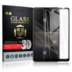 Xperia Ace II SO-41B docomo 強化ガラスフィルム 液晶保護フィルム 画面保護 ガラスシート スマホフィルム 全面保護シール スクリーンフィルム 0.2mm