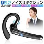 ワイヤレスイヤホン Bluetooth5.2 EDR CVC8.0 ノイズキャンセリング マイク対応 ミュート機能 耳掛け式 両耳兼用 高音質 超軽量 運動用 快適装着 クリア通話