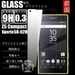 前面タイプXperia Z5 Compact SO-02H強化ガラスフィルム 明誠正規品 Z5Compact保護フィルムSO-02H ガラスフィルム docomo SO-02H液晶保護フィルム強化ガラス