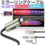 ミラーリングケーブル HDMI変更ケーブル ミラーキャスト Micro Type-C Lightningコネクター付き ストリーミング端末 テレビにスマホの画面を映す