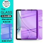 iPad mini6 強化ガラス保護フィルム ブルーライトカット 2.5D 液晶保護フィルム ガラスフィルム 画面保護フィルム タブレットフィルム スクリーンフィルム