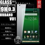 URBANO V01 KYV31強化ガラスフィルム 明誠正規品ガラス保護フィルム アルバーノ V01ガラスフィルム URBANO V01液晶保護フィルム強化ガラス   V01保護シート