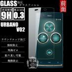 URBANO V02強化ガラスフィルム 明誠正規品ガラス保護フィルム アルバーノ V02 ガラスフィルム URBANO V02液晶保護フィルム強化ガラス V02保護シート