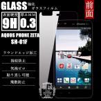 AQUOS PHONE ZETA SH-01F強化ガラスフィルム 明誠正規品 アクオス フォン ゼータ SH-01F ガラスフィルム SH-01F 液晶保護フィルム強化ガラス SH-01F保護シート