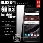 isai vivid LGV32強化ガラスフィルム 明誠正規品 イサイ ビビッド LGV32 ガラスフィルム isai vivid LGV32 液晶保護フィルム強化ガラス LGV32保護シート