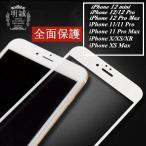 iphone 4s - iPhoneX iPhone8 強化ガラス保護フィルム iPhone8plus 3D 全面保護 iPhone7 iPhone7plus ガラスフィルム iPhone6s plus iphone6全面強化ガラスフィルム 送料無料