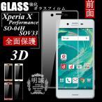Xperia X Performance 強化ガラスフィルム 3D 全面 全面保護フィルム 透明 クリア Xperia X Performance SO-04H SOV33 502s 全面液晶保護フィルム強化ガラス
