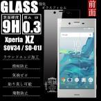 送料無料 Xperia XZ 強化ガラスフィルム Xperia XZ SOV34 SO-01J ガラスフィルム 明誠正規品  Xperia XZ 液晶保護フィルム SOV34 SO-01J カバー
