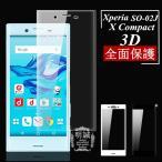 Xperia X Compact SO-02J 強化ガラスフィルム 3D 曲面 全面保護 Xperia X Compact ガラスフィルム 全面 全面保護 ガラス 明誠正規品 SO-02J 液晶保護フィルム