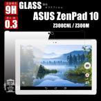 ASUS ZenPad 10 Z300CNL 強化ガラス保護フィルム 9H 厚み0.3MM