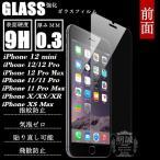 送料無料 iPhone X iPhone8 iPhone8plusガラスフィルム保護 iPhone6s iPhone7 iPhone 7plus iPhone6plus 強化ガラスフィルム iPhone6splus ガラスフィルム