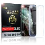 iPhone 11 iPhone 11 Pro iPhone 11 Pro Max 強化ガラスフィルム ガラス液晶保護フィルム ガラスフィルム スマホ画面保護 画面ガラス ガラスシート 画面カバー