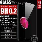 送料無料 (極薄0.2mm) iPhone7 iphone7plus iphone6s iphone6splus 強化ガラスフィルム iphone6 iphoneSE iphone5s/5c/5 液晶保護フィルム強化ガラス