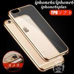 iPhone7 iPhone6 ケース クリア TPU ソフト iPhone7plus iPhone SE iPhone5s iPhone5 ケース カバー iPhone 6s 6 クリアケース ソフトケース サイドカラード