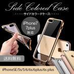 iPhone SE 第2世代 iPhoneX/8/8plus iPhone7 Galaxy S8 S8+ケース クリア TPU ソフトケース iphone7 plus 5S Galaxy S7 edge ケース カバー サイドカラード