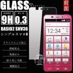 BASIO2 SHV36 シンプルスマホ3 強化ガラス保護フィルム BASIO2 SHV36 ガラスフィルム シンプルスマホ3 液晶保護フィルム SHV36 強化ガラスフィルム 保護フィルム