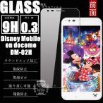 Disney Mobile on docomo DM-02H 強化ガラス保護フィルム Disney Mobile on docomo ガラス保護フィルム DM-02H 液晶保護フィルム DM-02H 強化ガラスフィルム