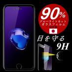 送料無料 iPhone7 iPhone6s ブルーライトカット ガラスフィルム iPhone6 plus 5s SE 7plus 強化ガラス液晶保護フィルム 明誠 ブルーライトカットガラスフィルム