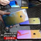iPhone SE 第2世代 iPhoneX iphone8 8plus iPhone7 7plus 琉光PCケース スマホケース メッキケース iPhone6s iphone6s plus 変色ケース 両層変色 PCケース