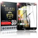 全面保護強化ガラスフィルム AQUOS ZETA SH-04H/AQUOS SERIE SHV34/AQUOS Xx3/STAR WARS mobile 3D全面ガラスフィルム SHV34 液晶保護フィルム AQUOS Xx3 SH-04H