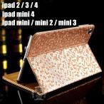 ショッピングiPad2 送料無料  ipad2/3/4 ケース カバーケース カバー ipadmini/ipadmini2/ipadmini3/ipadmini4ケース カバー  レザー オシャレ 手帳型カバー