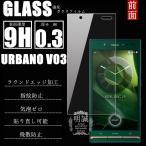URBANO V03 強化ガラス保護フィルム アルバーノ URBANO V03 ガラスフィルム URBANO V03 液晶保護フィルム URBANO V03 液晶保護ガラス 保護フィルム 送料無料