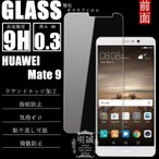 Huawei Mate 9 simフリー 強化ガラス保護フィルム Huawei Mate 9 ガラスフィルム 液晶保護フィルム Mate 9 液晶保護ガラス Huawei Mate 9 保護フィルム 送料無料