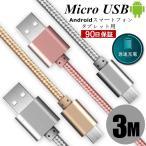 micro USBケーブル マイクロUSB Android用 3m 充電ケーブル スマホケーブル  Android 充電器 Xperia  Galaxy AQUOS多機種対応 モバイルバッテリー ケーブル