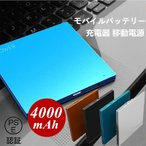 4000mAh大容量のモバイルバッテリー!安心のPL保険商品