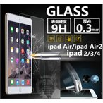 2017新 ipad pro 10.5インチ/新iPad Pro 9.7インチ/ipad air2/ipad air/ipad2/ipad3/ipad4強化ガラスフィルム iPad Pro ガラスフィルム ipad 液晶保護フィルム