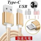 USB Type-Cケーブル 充電ケーブル Android Galaxy Xperia AQUOS HUAWEIケーブル Type-C USB 充電器 高速充電 データ転送 長さ3m