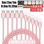 iPhoneケーブル 5本セット 長さ 0.25m+0.5m+1m+2m+3m iPhone13/12/11/X/XS Max/XR/X/8/7/6 急速充電 データ伝送 iPad用USBケーブル3か月保証