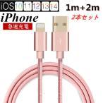 iPhoneケーブル 長さ 1m+2m 2本セット 急速充電 充電器 データ転送ケーブル USBケーブル iPad iPhone13用 充電ケーブル XS Max XR X 8 7 6s/6 3か月保証