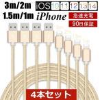 iPhoneケーブル 4本セット 長さ 1m+1.5m+2m+3m iPhone13/12/11/XS Max/XR/X/8/7 充電ケーブル 急速充電 充電器 データ伝送 iPad用USBケーブル3か月保証