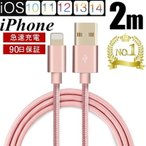 iPhone�����֥� Ĺ�� 2 m ��®���� ���Ŵ� �ǡ���ž�������֥� USB�����֥� iPhone�� ���ť����֥� iPhone8/8Plus iPhoneX iPhone7 �����֥� ���ޥ۹�⥱���֥�