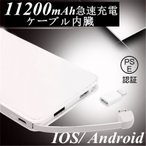 11200mAh大容量 iOS/Android対応 モバイルバッテリー ケーブル内蔵 軽量 薄型  iphone7 Plus Xperiaバッテリー 充電器 極薄 急速充電【PL保険加入済み】送料無料