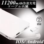11200mAh大容量 iOS/Android対応 モバイルバッテリー ケーブル内蔵 軽量 薄型  iphone7 Plus Xperia バッテリー 充電器 極薄 急速充電 スマートフォン 送料無料