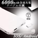 送料無料 6000mAhケーブル内蔵型 モバイルバッテリー iOS/Android対応 大容量 軽量 薄型 iphone7 Plus Xperia バッテリー 充電器 極薄 急速充電 スマートフォン