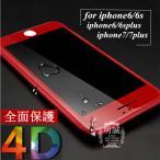 iphone8 iphone8plus iPhone7 iPhone7plus 4D全面保護強化ガラスフィルム iPhone6S 4D全面強化ガラス保護フィルム 全面保護ガラスフィルム iPhone6 plus送料無料