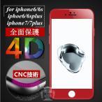 iphone8 iphone8plus 4D�����ݸ�饹�ե���� iPhone7 iPhone7plus �����ݸ�����饹�ե���� iPhone6S 4D���̶������饹�ݸ�ե���� iPhone6 plus����̵��