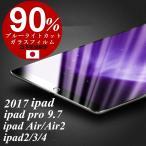 2017新 ipad pro 10.5インチ/新 iPad Pro 9.7インチ/ipad air2/air/ipad2/3/4 ブルーライトカットガラスフィルム ipad pro 強化ガラス保護フィルム